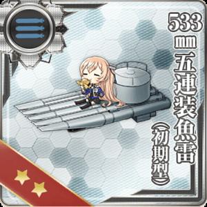 533mm五連装魚雷(初期型)
