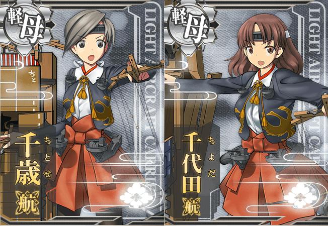 千歳航と千代田航のカード
