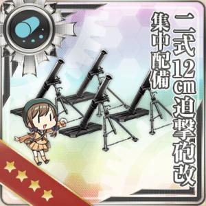 二式12cm迫撃砲改 集中配備