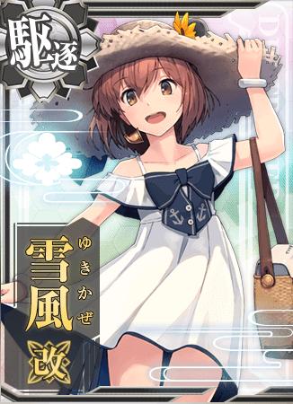 雪風改(夏のお嬢さん) のカード