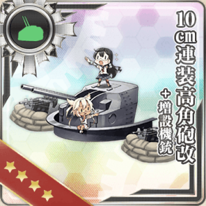 10cm連装高角砲改+増設機銃