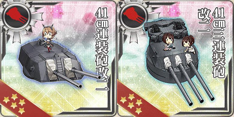 41cm連装砲改二 & 41cm三連装砲改二