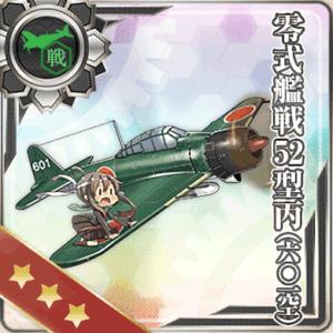 零戦52型丙(六〇一空)