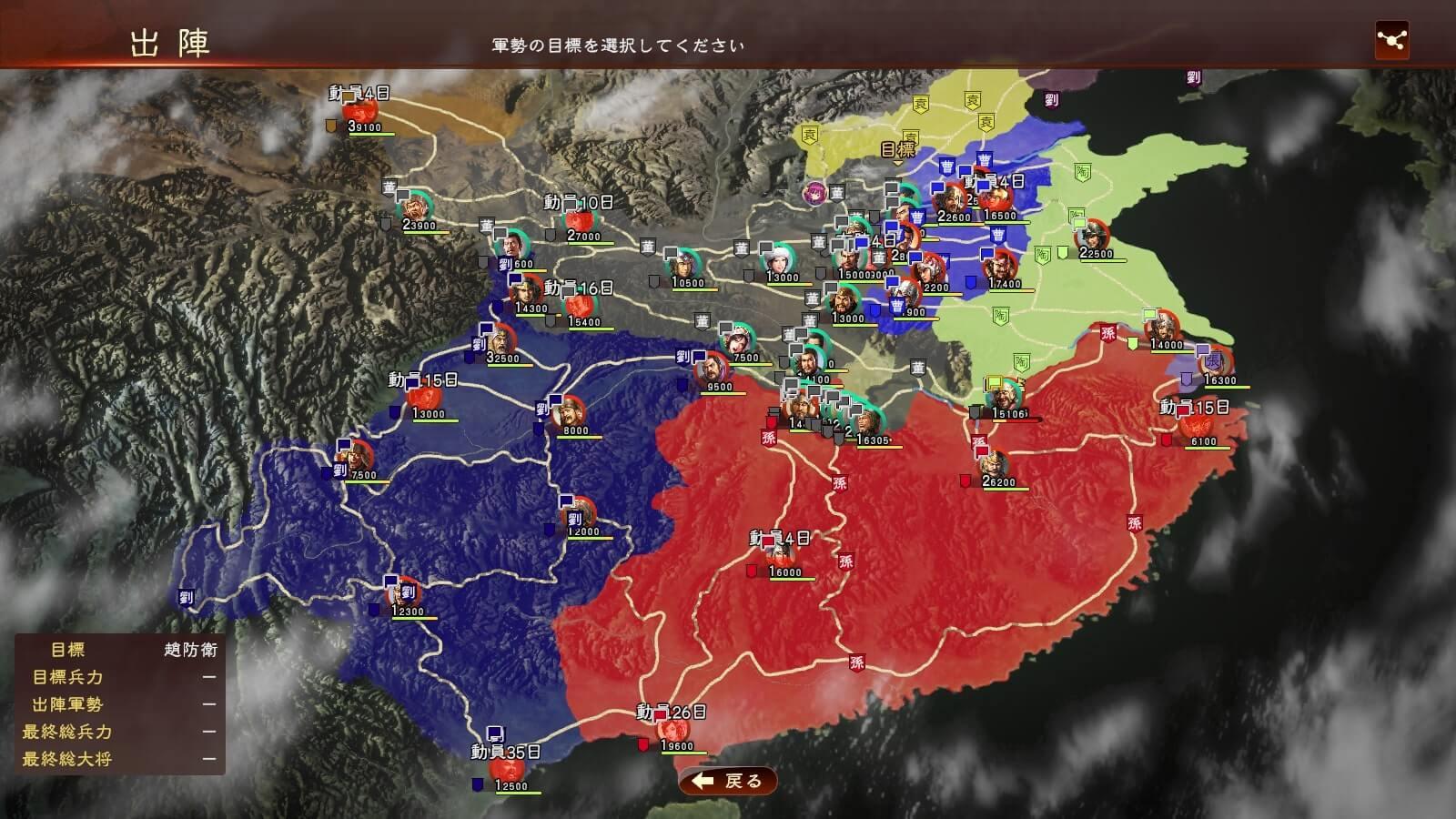 連合結成直後の大陸の状況