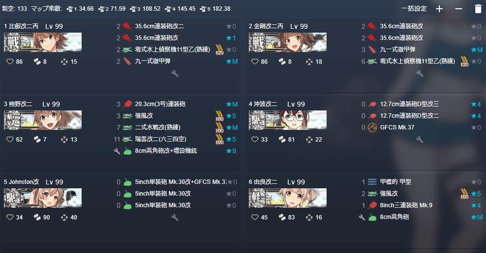B144 5-1 編成画面