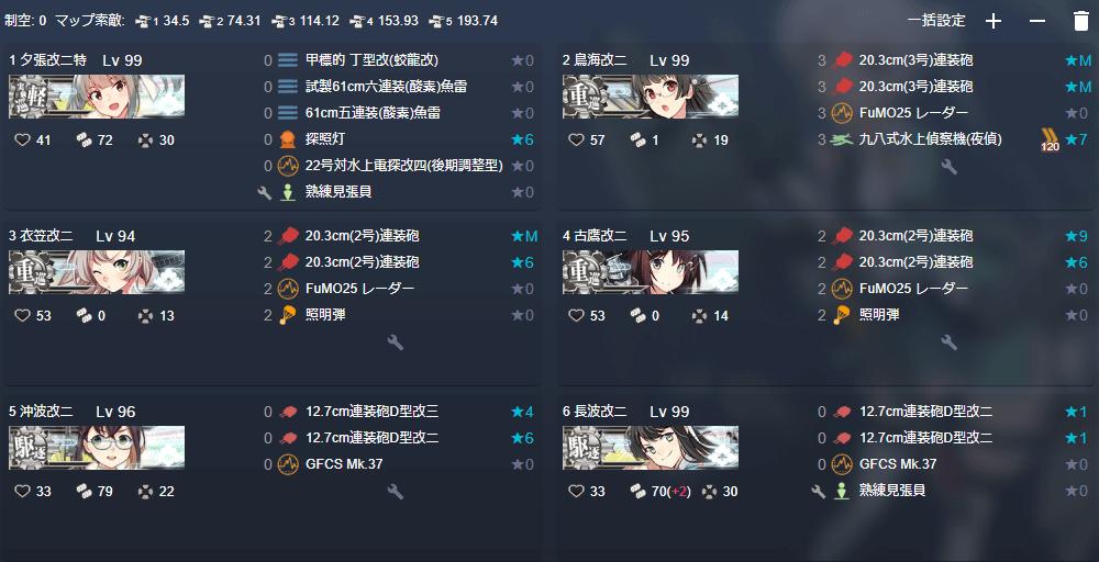 5-4 新編成「三川艦隊」、鉄底海峡に突入せよ! &精鋭「三一駆」、鉄底海域に突入せよ!
