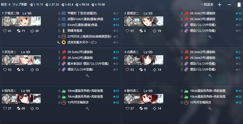 5-1 拡張「六水戦」、最前線へ! &新編成「三川艦隊」、鉄底海峡に突入せよ!
