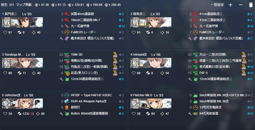 5-5 S勝利 合同艦隊作戦任務【拡張作戦】 準上ルート ながむつver