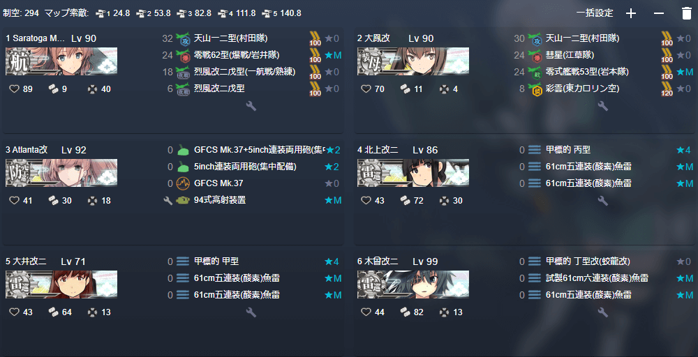 6-2 MS諸島沖 道中3戦下ルート ver.1.1