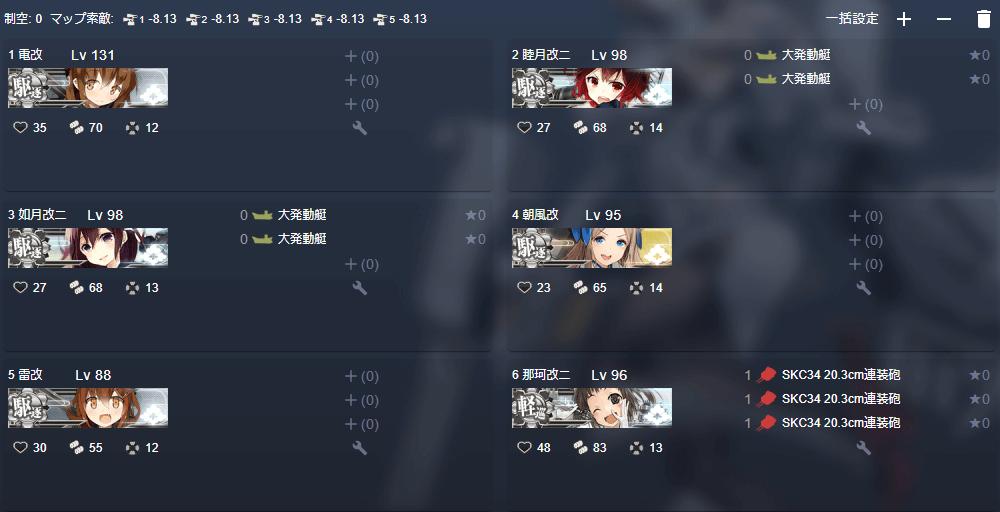 遠征 A6 小笠原沖戦闘哨戒 編成例