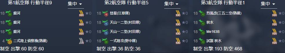 2020梅雨&夏 E5-2 輸送 編成例2