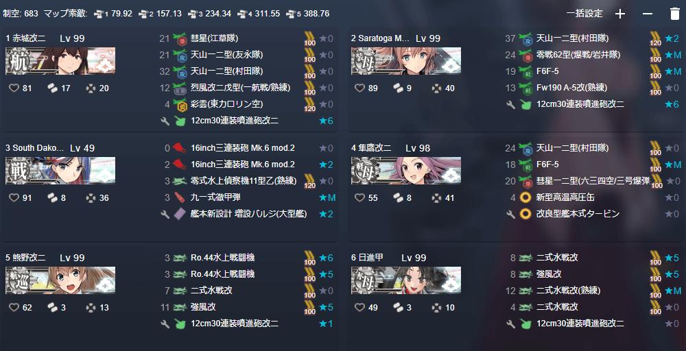 E7-2 第2ゲージ攻略1a