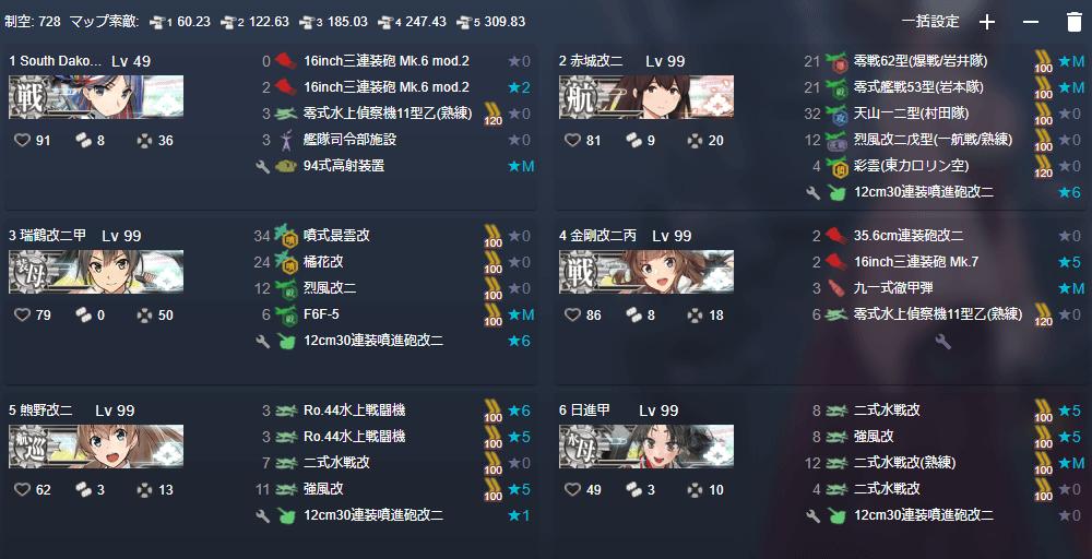 E7-3-1 出撃地点追加 V41
