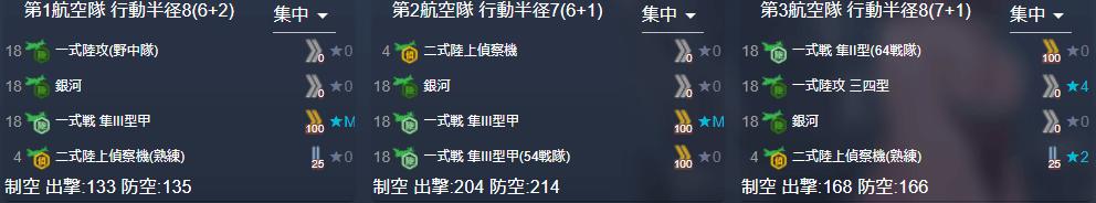 E7-2 第2ゲージ攻略基地a