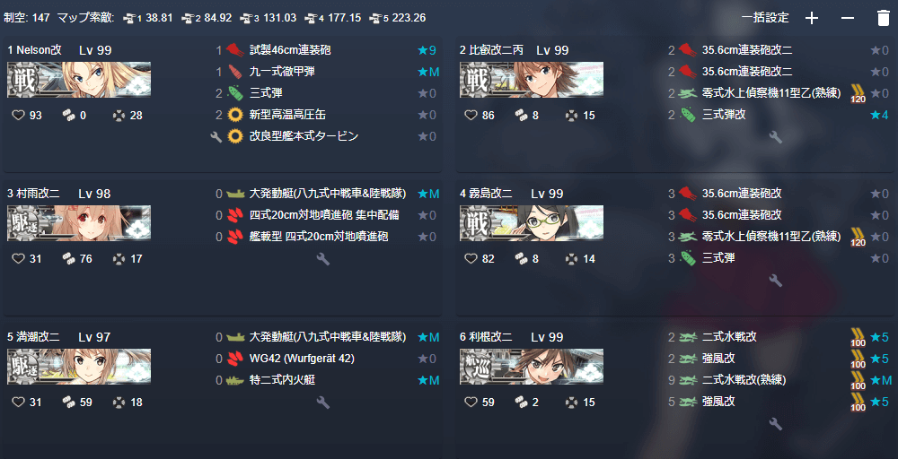 2020梅雨&夏 E6-1戦力1 鉄底海峡の死闘 編成例 連合第一
