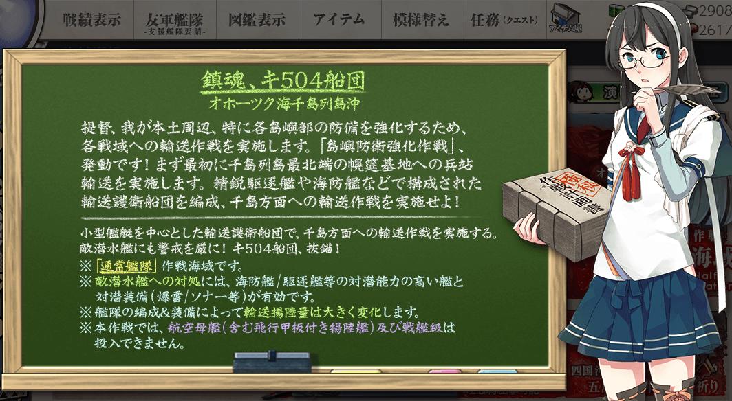 E1 鎮魂、キ504船団 作戦説明