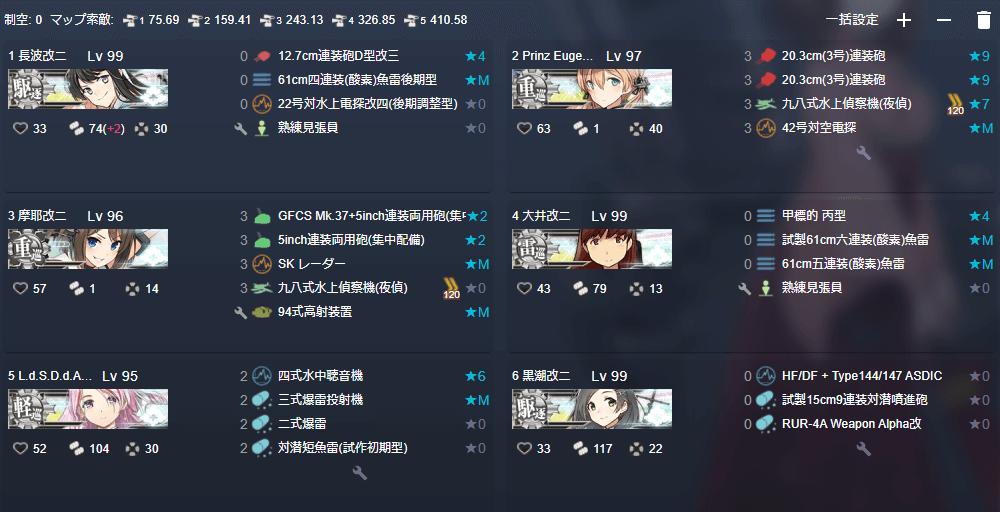 E7-3-1 Y2