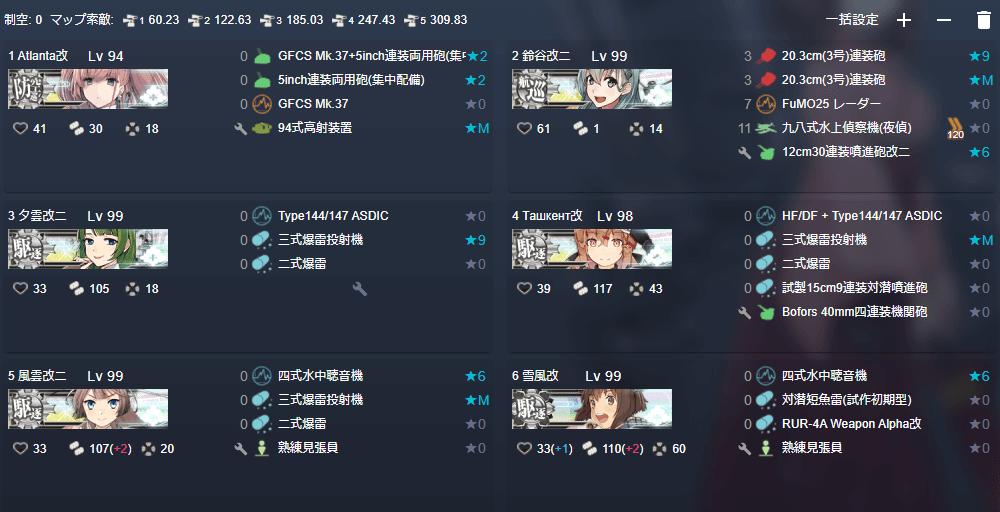 E7-3-1 出撃地点追加 V42