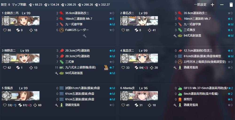 突破 E7-3-2第3ボス 夜戦2