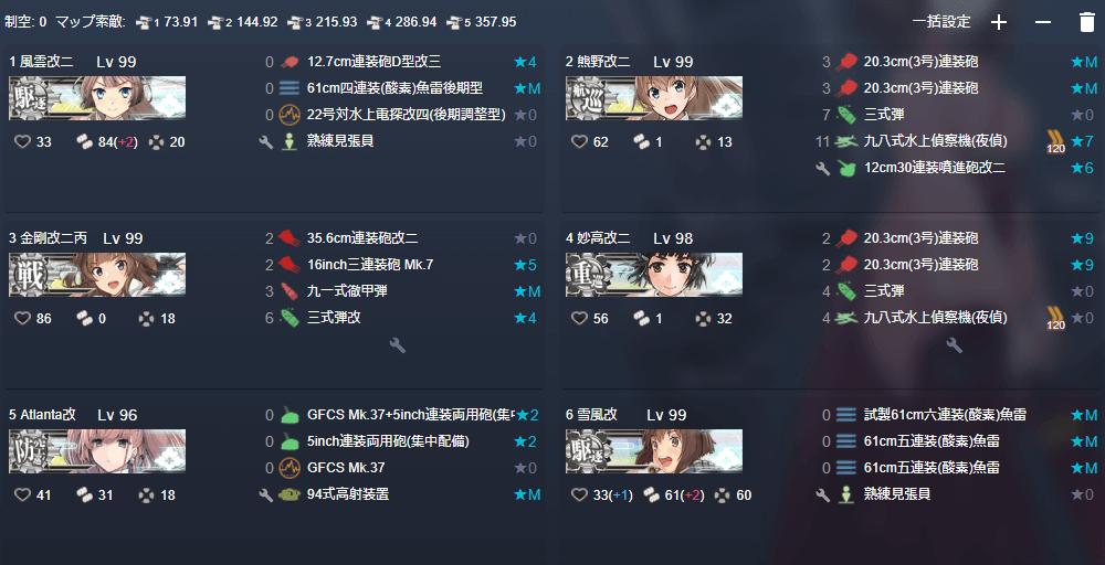 E7-3-2 第3削り2