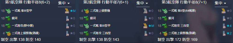 E7-3-1 Y基地