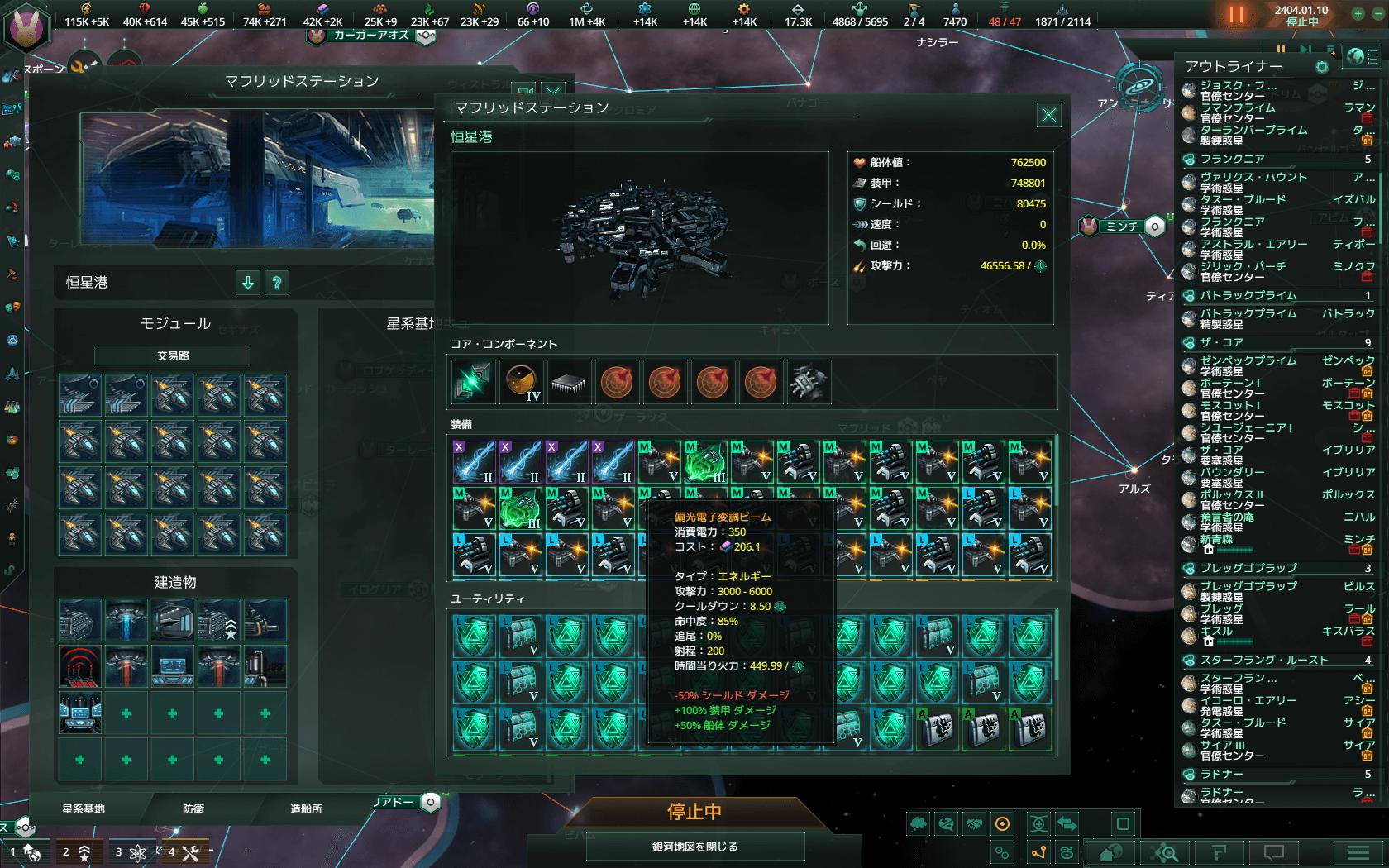 恒星港の装備