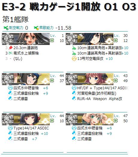 編成画像 重巡1駆逐1海防4