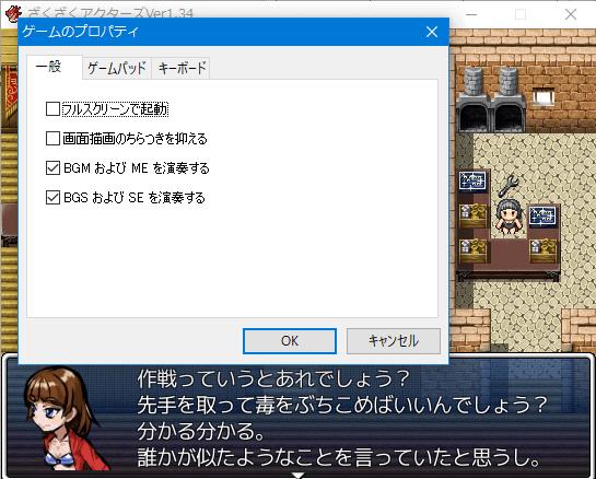 RPGツクールでファンクションキーF1で出るプロパティの画像