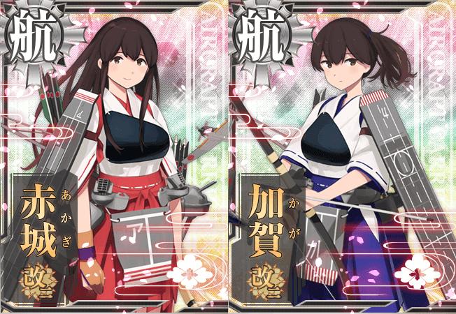 赤城改二と加賀改二のカード